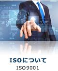 ISOについて