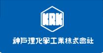 神戸理化学工業株式会社