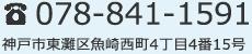 電話でのお問い合わせは「078-841-1591」へ。所在地は「神戸市東灘区魚崎西町4丁目4番15号」